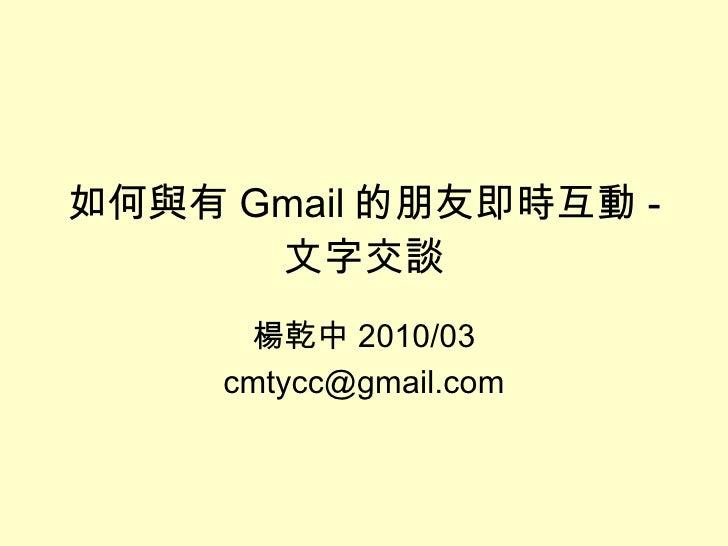如何與有 Gmail 的朋友即時互動 - 文字交談 楊乾中 2010/03 [email_address]