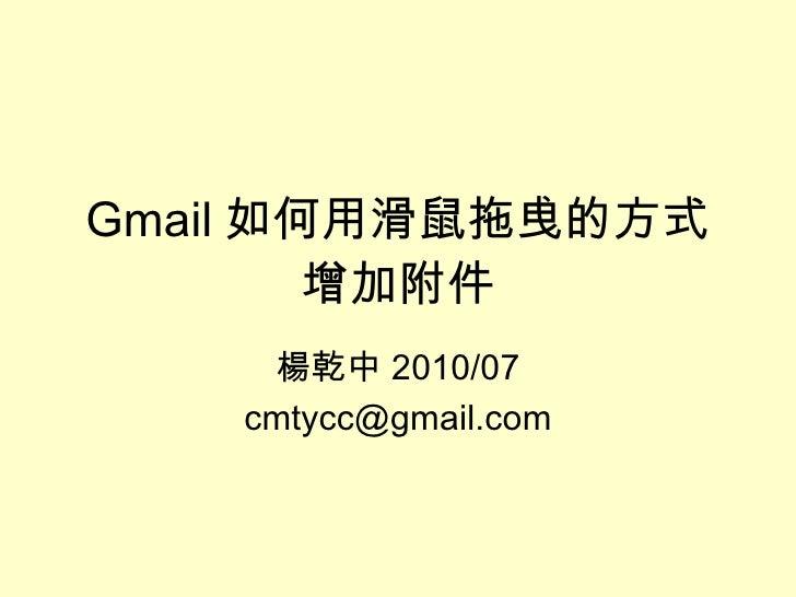 Gmail 如何用滑鼠拖曵的方式增加附件 楊乾中 2010/07 [email_address]
