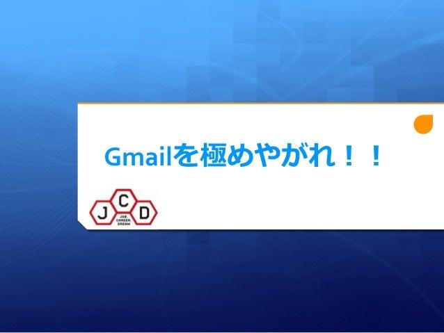 Gmailを極めやがれ!!