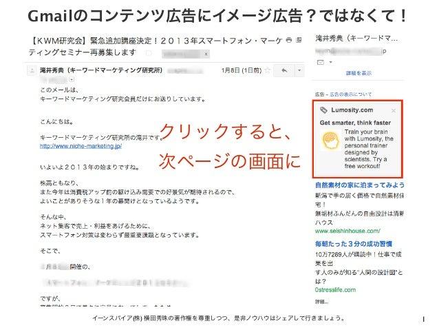Gmailのコンテンツ広告にイメージ広告?ではなくて!               クリックすると、               次ページの画面に    イーンスパイア(株) 横田秀珠の著作権を尊重しつつ、是非ノウハウはシェアして行きましょう。...