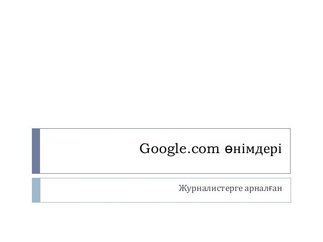 Google.com өнімдері Журналистерге арналған