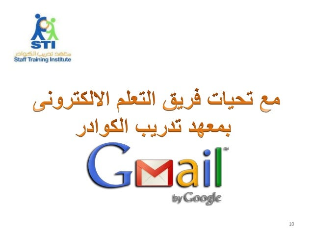 u0639 u0645 u0644  u062d u0633 u0627 u0628 gmail