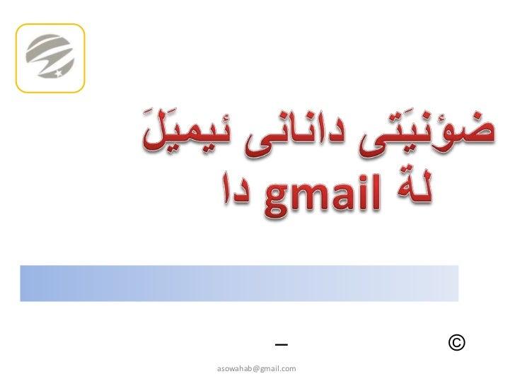 –       ©asowahab@gmail.com