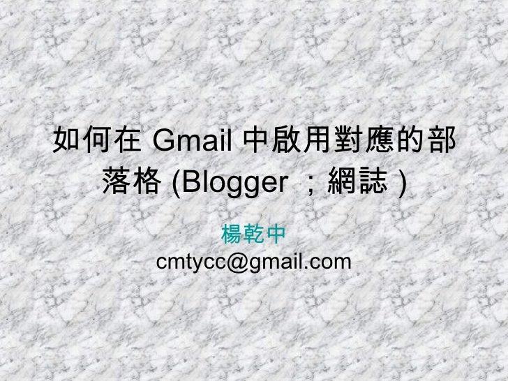 如何在 Gmail 中啟用對應的部落格 (Blogger ;網誌 ) 楊乾中 [email_address]