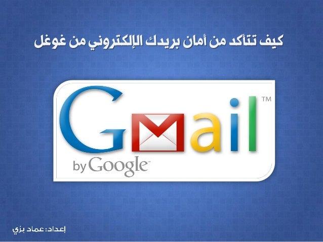 كيف تتأكد من أمان بريدك الإلكتروني من غوغل