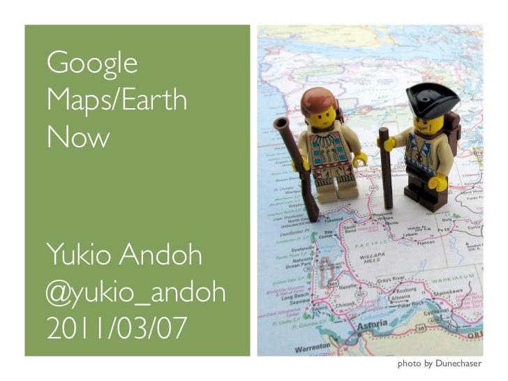 GoogleMaps/EarthNowYukio Andoh@yukio_andoh2011/03/07               photo by Dunechaser
