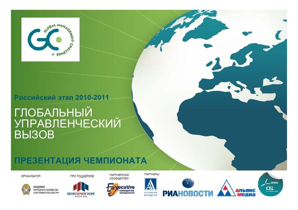 Российский этап 2010-2011ГЛОБАЛЬНЫЙУПРАВЛЕНЧЕСКИЙВЫЗОВ  ИНСТРУКЦИЯ ДЛЯ УЧАСТНИКОВПРЕЗЕНТАЦИЯ ЧЕМПИОНАТА
