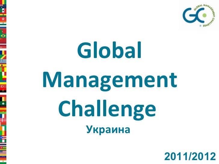 Global   Management Challenge   Украина   2011/2012