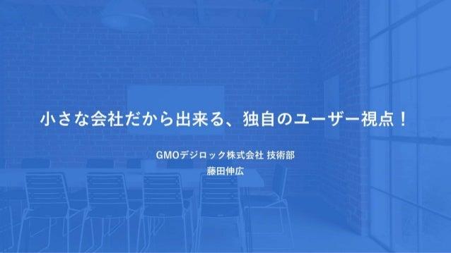【公開用】Gmoホスコン デジロック資料 小さな会社だから出来る独自のユーザー視点
