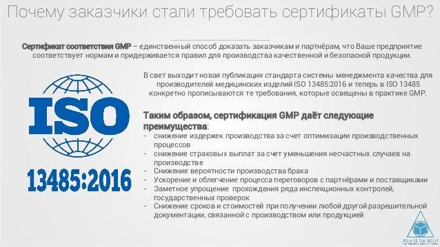 Сертификат gmp что это сертификация турникетов