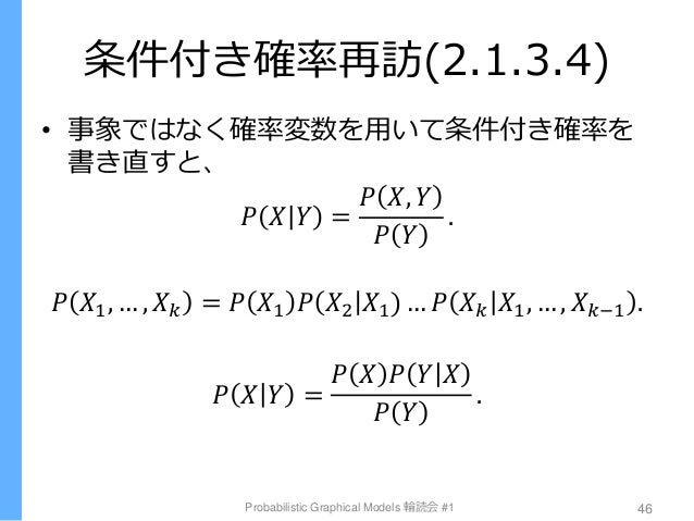 Probabilistic Graphical Models...
