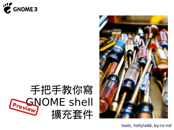 手把手教你寫Pre GNOME shell   view        擴充套件                  tools, hollyladd, by-nc-nd