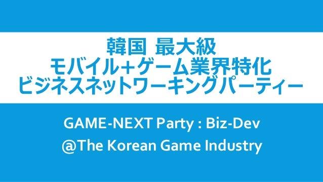 韓国 最大級モバイル+ゲーム業界特化ビジネスネットワーキングパーティーGAME-NEXT Party : Biz-Dev@The Korean Game Industry
