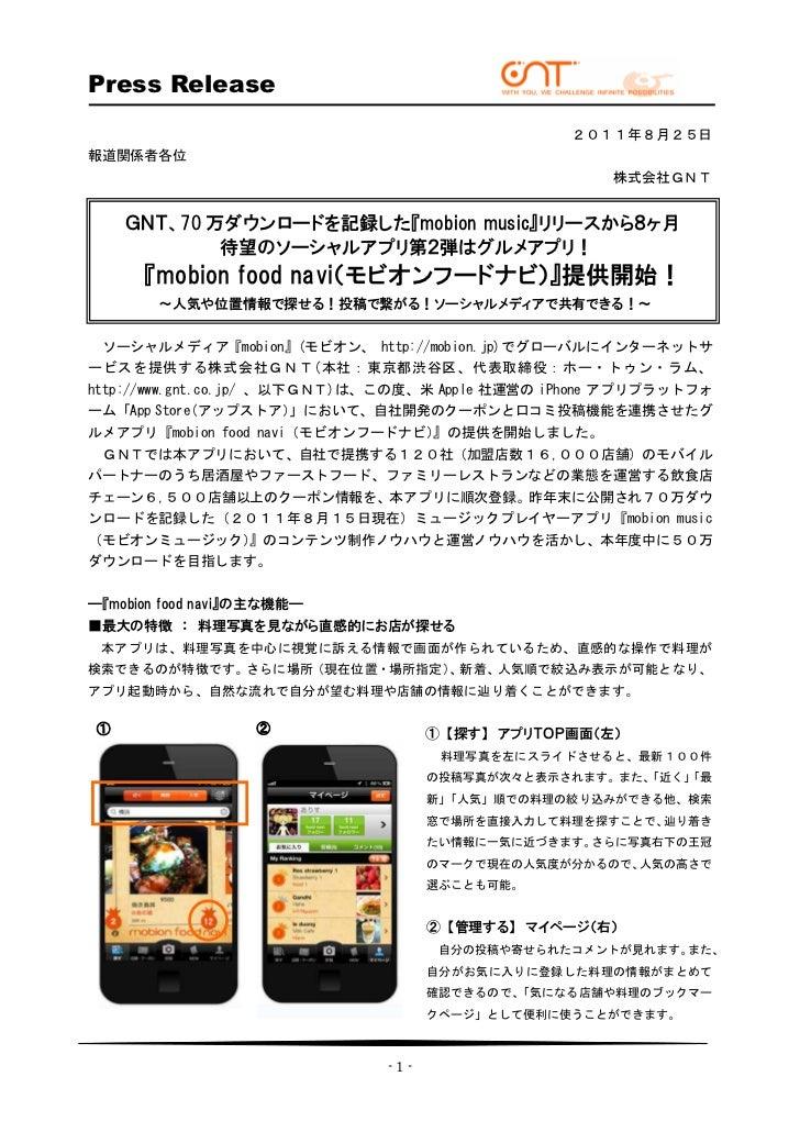 Press Release                                                 2011年8月25日報道関係者各位                                           ...