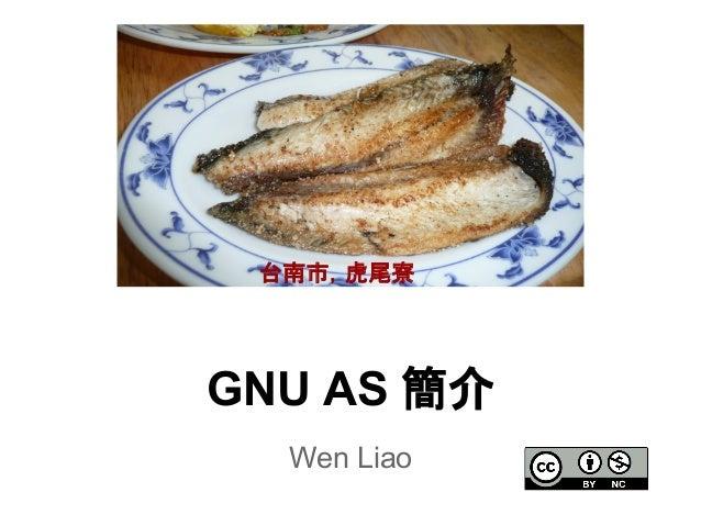 Wen Liao GNU AS 簡介 台南市,虎尾寮