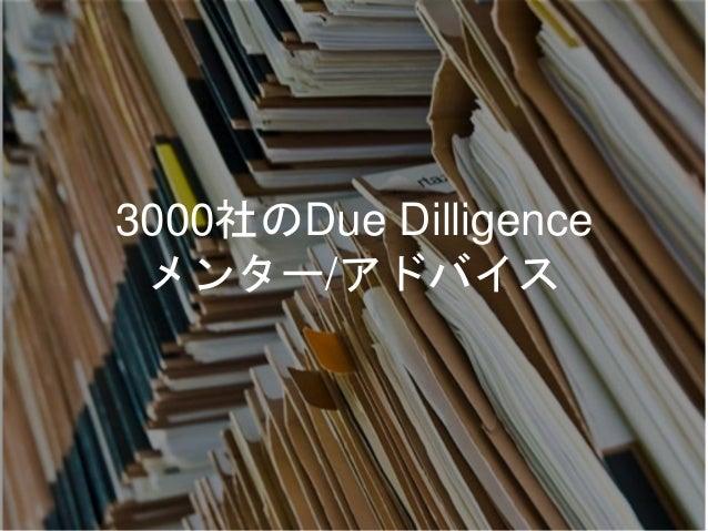 3000社のDue Dilligence メンター/アドバイス