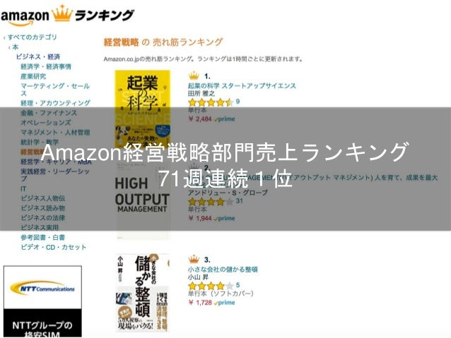 Amazon経営戦略部門売上ランキング 71週連続1位