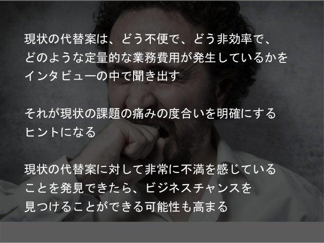 ジョブシャドウイングとは 調査者がユーザーの特定の活動を観察して、 ユーザーの行動と経験を記録する 方法のこと Copyright 2018 Masayuki Tadokoro All rights reserved