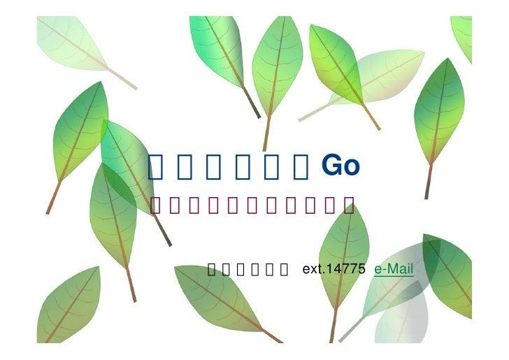 養生保健團團Go提升自癒力就從現在開始  團主:林子傑 ext.14775 e-Mail