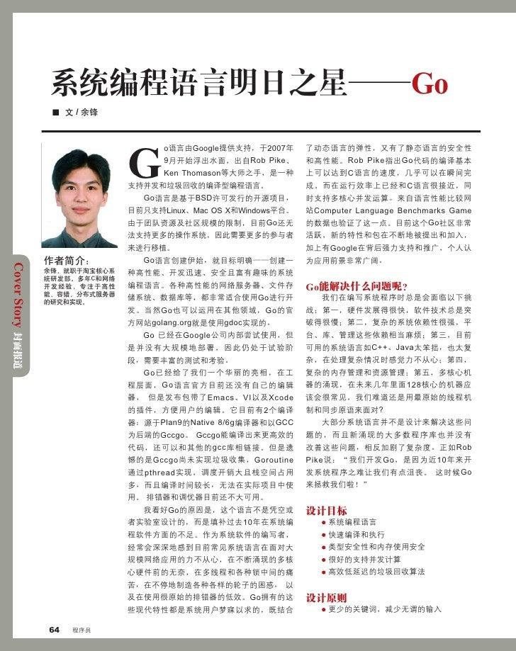 系统编程语言明日之星—Go               ■ 文 / 余锋                            G                                   o 语言由Google 提供支持,于2007...
