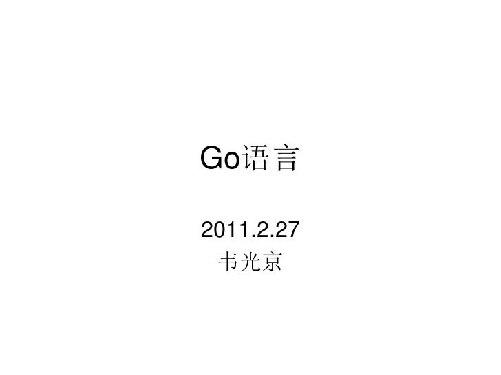 Go语言2011.2.27 韦光京