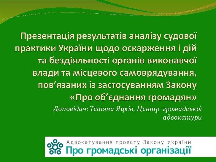 Доповідач: Тетяна Яцків, Центр  громадської адвокатури