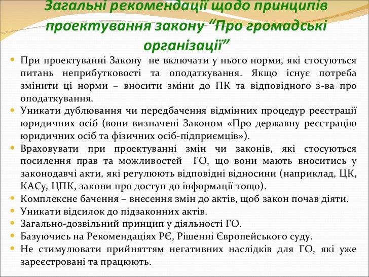 """Загальні рекомендації щодо принципів проектування закону """"Про громадські організації"""" <ul><li>При проектуванні Закону  не ..."""