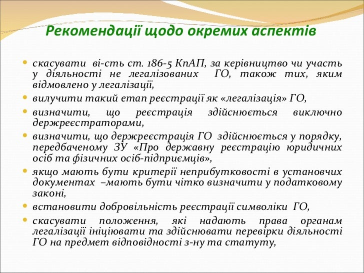 <ul><li>скасувати  ві-сть ст. 186-5 КпАП, за керівництво чи участь у діяльності не легалізованих  ГО, також тих, яким відм...