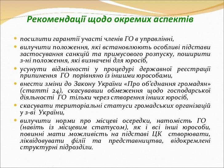 Рекомендації щодо окремих аспектів  <ul><li>посилити гарантії участі членів ГО в управлінні,  </li></ul><ul><li>вилучити п...
