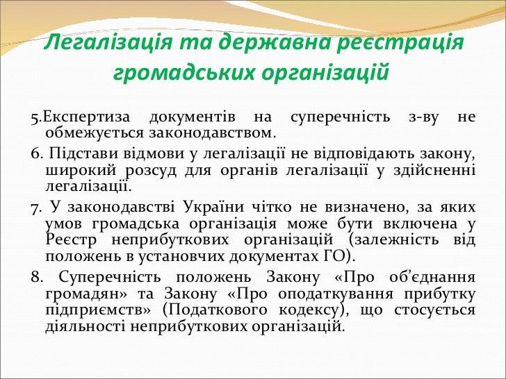 Легалізація та державна реєстрація громадських організацій <ul><li>5.Експертиза документів на суперечність з-ву не обмеж...