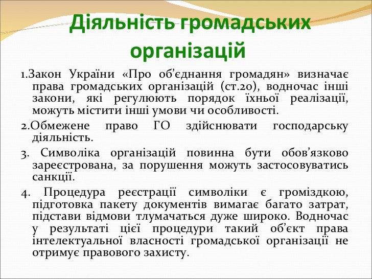 Діяльність громадських організацій <ul><li>1.Закон України «Про об'єднання громадян» визначає права громадських організаці...