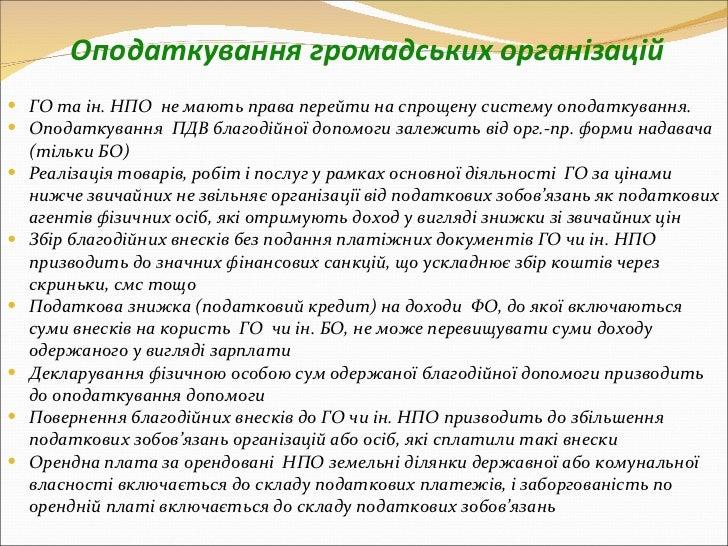 Оподаткування громадських організацій <ul><li>ГО та ін. НПО  не мають права перейти на спрощену систему оподаткування. </l...