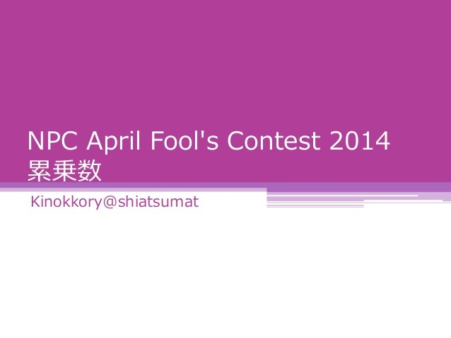 NPC April Fool's Contest 2014 累乗数 Kinokkory@shiatsumat