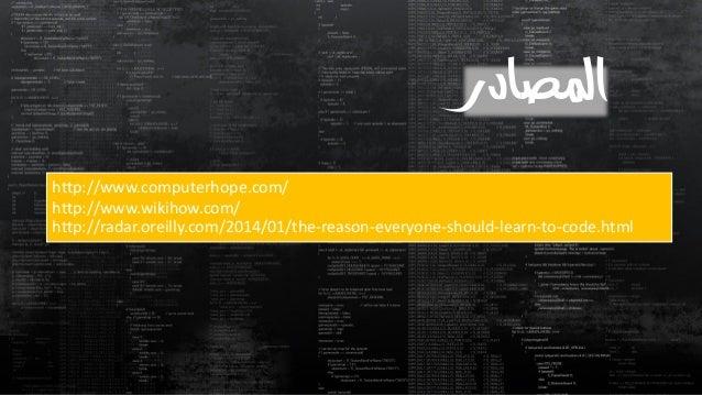 المصادر  http://www.computerhope.com/ http://www.wikihow.com/ http://radar.oreilly.com/2014/01/the-reason-everyone-should-...