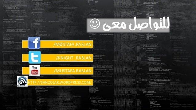  للتواصل معى  /MØSTAFA.RASLAN  /KNIGHT_RASLAN  /MUSTAFA RASLAN  HTTP://SHN2OLAK.WORDPRESS.COM/