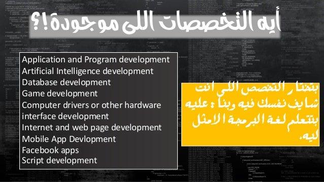 أيه التخصصات اللى موجودة!؟  Application and Program developmentArtificial Intelligence developmentDatabase developmentGame...