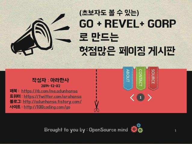 ---------- 1 (초보자도 볼 수 있는) GO + REVEL+ GORP 로 만드는 헛점많은 페이징 게시판 https://fb.com/me.adunhansa https://twitter.com/arahansa ht...
