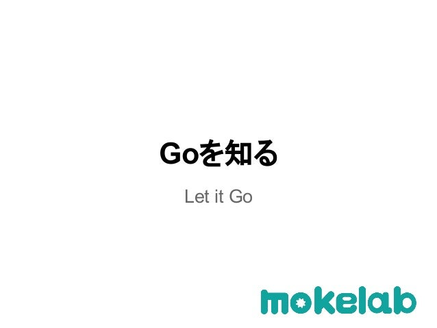Goを知る Let it Go