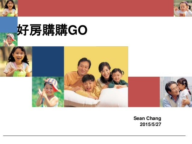 好房購購GO Sean Chang 2015/5/27