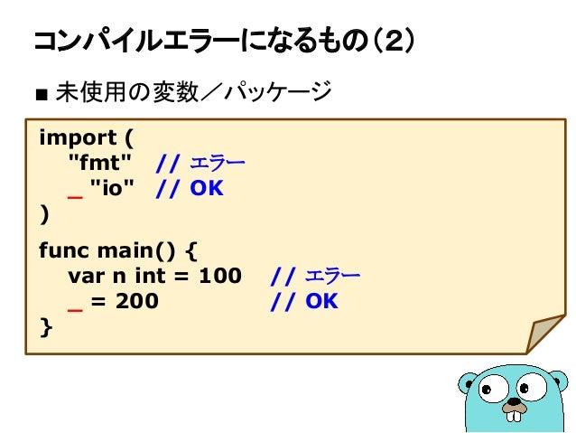 """コンパイルエラーになるもの(3) ■ インタフェースの未実装 type Hex int func (h Hex) Str() string { return fmt.Sprintf(""""%x"""", int(h)) } // エラー var _ fm..."""