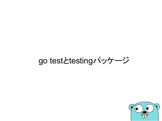 go testとtestingパッケージ