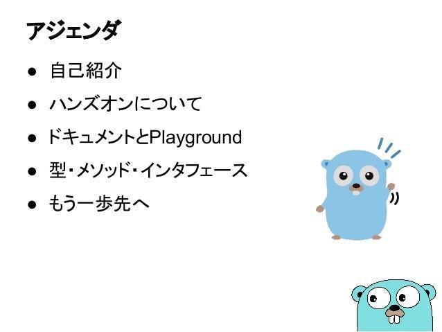 Go初心者向けハンズオン コマンドラインツールを作ろう Slide 2