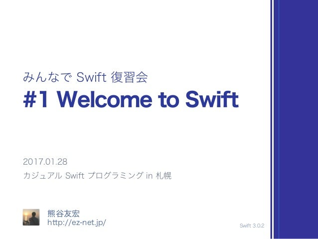 """print(""""Welcome to Swift !"""")"""