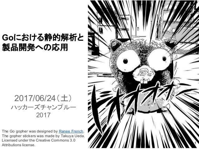 Goにおける静的解析と 製品開発への応用 The Go gopher was designed by Renee French. The gopher stickers was made by Takuya Ueda. Licensed und...