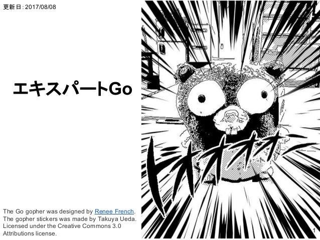 エキスパートGo The Go gopher was designed by Renee French. The gopher stickers was made by Takuya Ueda. Licensed under the Creat...