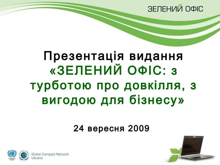 24 вересня 2009 Презентація видання « ЗЕЛЕНИЙ ОФІС :   з турботою про довкілля, з вигодою для бізнесу»
