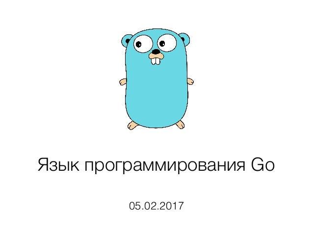 Язык программирования Go 05.02.2017