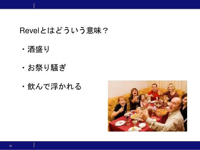 12 Revelとはどういう意味? ・酒盛り ・お祭り騒ぎ ・飲んで浮かれる
