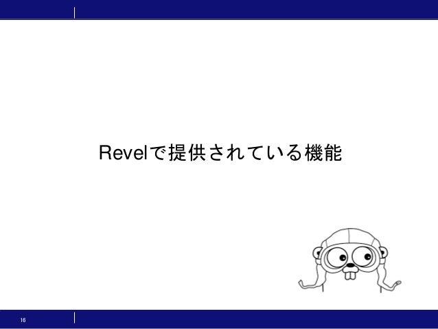 16 Revelで提供されている機能