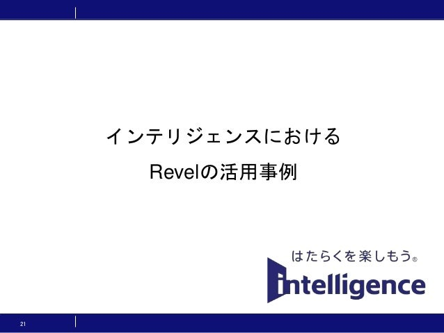 21 インテリジェンスにおける Revelの活用事例